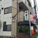 碁会所対抗戦 第二戦 VS寿林(in川口)