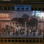 東海道五十三次囲碁 2日目:横浜ー保土ヶ谷ー戸塚ー藤沢