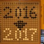 2017年、囲碁で何がしたい?