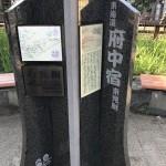 東海道五十三次 7日目:興津ー江尻ー府中