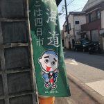 東海道五十三次 15日目:桑名ー四日市ー石薬師ー庄野ー亀山