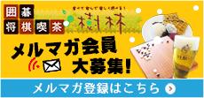 囲碁将棋カフェ樹林メルマガ