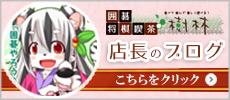 囲碁将棋カフェ樹林店長ブログ
