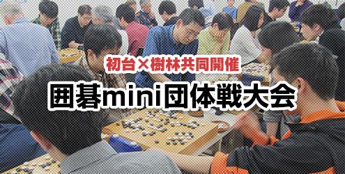 1月29日(日)開催 第五回 囲碁 mini 団体戦大会