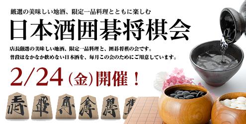 2月24日(金)日本酒囲碁将棋会!