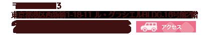 東京都港区西新橋1-18-11 ル・グラシエルBLDG.16号館2階 03-3580-1746